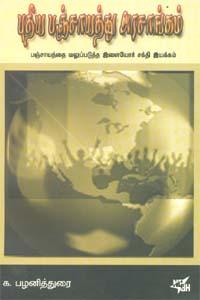 Tamil book Puthiya Panjayathu Arasaangam