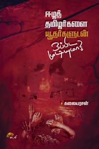 Tamil book ஈழத் தமிழர்களை யூதர்களுடன் ஒப்பிட முடியுமா?