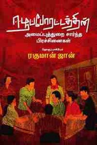 Tamil book ஈழப்போராட்டத்தின் அமைப்புத்துறை சார்ந்த பிரச்சினைகள்
