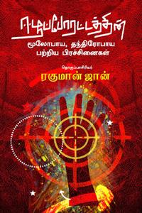 Tamil book ஈழப்போராட்டத்தின் மூலோபாய, தந்திரோபாய பற்றிய பிரச்சினைகள்