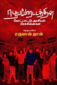 Tamil book ஈழப்போராட்டத்தின் கோட்பாட்டு அரசியல் பிரச்சினைகள்