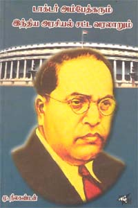 Tamil book Doctor Ambedkarum Indiya Arasiyal Satta Varalaarum