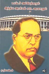 Doctor Ambedkarum Indiya Arasiyal Satta Varalaarum - டாக்டர் அம்பேத்கரும் இந்திய அரசியல் சட்ட வரலாறும் `