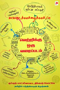 Tamil book வெற்றிக்கு ஒரு வரைபடம்