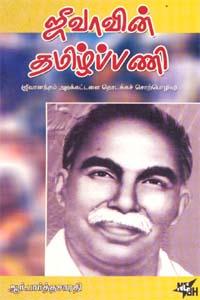 Jeevavin Tamilpani - ஜீவாவின் தமிழ்ப்பணி