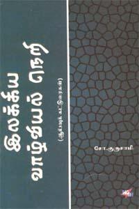 Ilakiya Vaalviyal Neri - இலக்கிய வாழ்வியல் நெறி