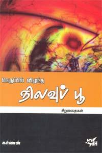 Neruppil Viluntha Nilavu Poo - நெருப்பில் விழந்த நிலவுப் பூ