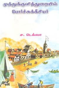 Muthukulithuraiyil Portugesiyar - முத்துக்குளித்துறையில் போர்ச்சுக்கீசயர்