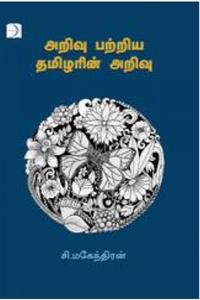 Tamil book அறிவு பற்றிய தமிழரின் அறிவு