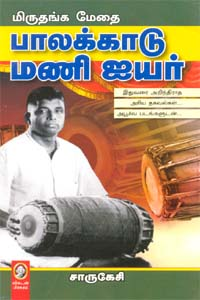 Tamil book Paalakadu mani iyer