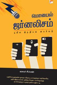 Tamil book மொபைல் ஜர்னலிசம் (நவீன இதழியல் கையேடு)