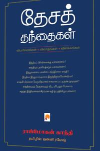 Tamil book தேசத் தந்தைகள் (விமரிசனங்கள் விவாதங்கள் விளக்கங்கள்)