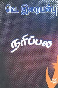 Tamil book Naripal