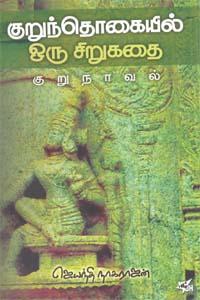 Kurunthokaiyil Oru Sirukathai - குறுந்தொகையில் ஒரு சிறுகதை