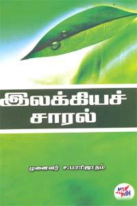 Ilakkiya Saral - இலக்கியச் சாரல்