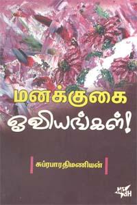 Manakukai Oviyangal - மனக்குகை ஓவியங்கள்
