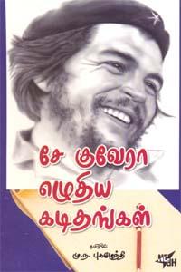 Sekuvera Ezhuthiya Kadithangal - சே குவேரா எழுதிய கடிதங்கள்