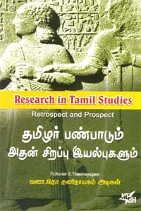 Tamil book தமிழர் பண்பாடும் அதன் சிறப்பு இயல்புகளும்