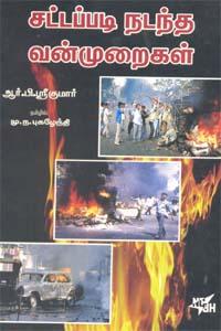 Sattapadi Nadantha Vanmuraikal - சட்டப்படி நடந்த வன்முறைகள்