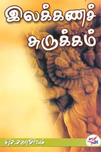 Ilakkana Surukkam - இலக்கணச் சுருக்கம்
