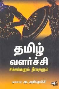 Tamil Valarchi Sikkalum Thirvukalum - தமிழ் வளர்ச்சி சிக்கல்களும் தீர்வுகளும்