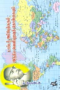 டாக்டர் அம்பேத்கரும் இந்திய வெளியுறவுக் கொள்கையும்