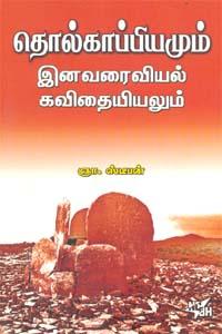 Tholkappiyamum Inavarivial Kavithaialum - தொல்காப்பியமும் இனவரைவியல் கவிதையியலும்