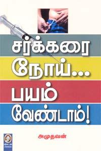 Tamil book Sarkarai Noi…bayam Vendaam!