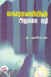 Maharaniyin Aluvalaga Vazhi - மகாராணியின் அலுவலக வழி