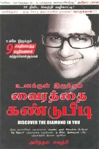 Tamil book உனக்குள் இருக்கும் வைரத்தை கண்டுபிடி
