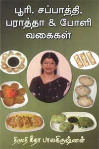 Tamil book பூரி,சப்பாத்தி,பராத்தா & போளி வகைகள்