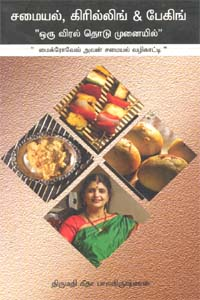 Samayal Grilling & Baking Oru Viral Thodu Munayil - சமையல், கிரில்லிங் & பேகிங்