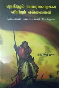 Tamil book நெகிழும் வரையறைகள் விரியும் எல்லைகள்