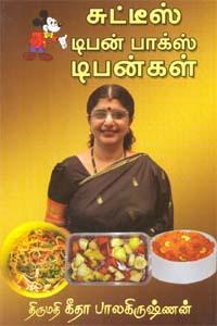 Tamil book சுட்டீஸ் டிபன் பாக்ஸ் டிபன்கள்