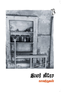 Tamil book இயர் ஜீரோ