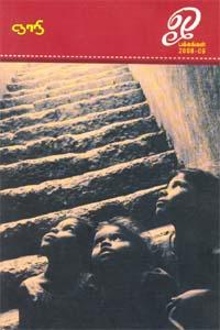 ஓ பக்கங்கள் 2008