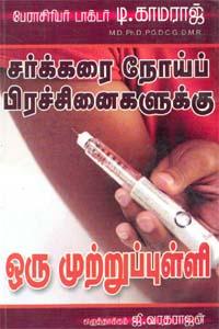 Tamil book சர்க்கரை நோய்ப் பிரச்சினைகளுக்கு ஒரு முற்றுப்புள்ளி