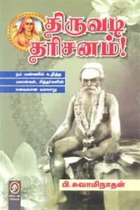 Thiruvadi Tharisanam - திருவடி தரிசனம்