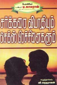 Tamil book சர்க்கரை வியாதியும் செக்ஸ் பிரச்சினைகளும்