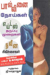 Tamil book பால்வினை நோய்கள், எய்ட்ஸ் தடுப்பு முறைகள்