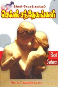 Tamil book Sex Santhegangal