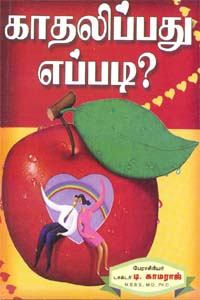 Tamil book காதலிப்பது எப்படி?