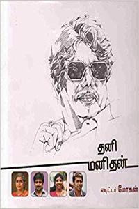 Tamil book தனி மனிதன்