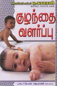 Tamil book குழந்தை வளர்ப்பு