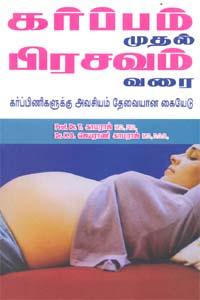 Tamil book கர்ப்பம் முதல் பிரசவம் வரை