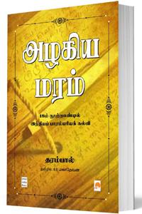 Tamil book அழகிய மரம் - 18ம் நூற்றாண்டில் இந்தியப் பாரம்பரியக் கல்வி