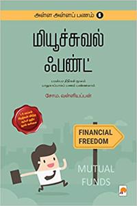 Tamil book அள்ள அள்ளப் பணம் - 6