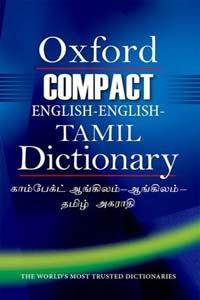 Tamil book Oxford COMPACT English - English - Tamil Dictionary (காம்பேக்ட் ஆங்கிலம் - ஆங்கிலம் - தமிழ் அகராதி)