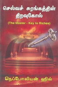 Tamil book செல்வச் சுரங்கத்தின் திறவுகோல்