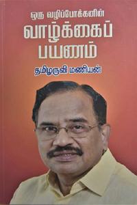 Tamil book ஒரு வழிப்போக்கனின் வாழ்க்கைப் பயணம்